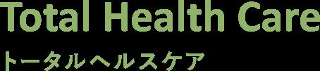 Total Health Care トータルヘルスケア